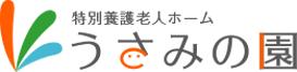 うさみの園|ロゴ